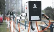 来三年上海将新增10-20万个充电桩 将加快新能源汽车新基建