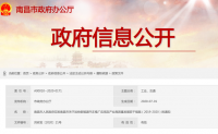 江西南昌发布新能源汽车产业奖励政策 最高1600万