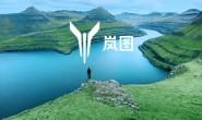 """东风高端电动品牌定名""""岚图"""",新LOGO新团队独立运营"""
