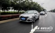 广汽本田华东片区锐·混动联盟媒体试驾上海站圆满落幕