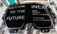 宝马开始生产iNEXT高科技组件 工厂投资总额超5000万欧元