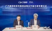加强合作伙伴关系 菲克集团和广汽集团探讨新战略合作
