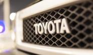 丰田将成立软件子公司
