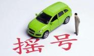 北京8月1日起接受无车家庭申请新能源车牌