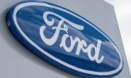 福特汽车二季度经营业绩发布 多项指标好于预期