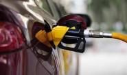 或将上调 油价调整窗口8月7日24时开启