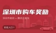 深圳市政府推出4亿汽车置换补贴 可通过腾讯乐销车小程序线上申领