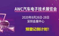 无人驾驶大规模上路?AWC汽车电子展测试企业来助力!