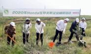 """""""绿色未来,你我共创""""Honda在华关联企业联合植树13年,万亩荒漠添新绿"""