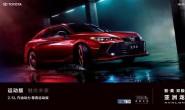 一汽丰田2021版亚洲龙新增两款车型 售价22.68万元起