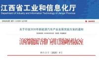 最高奖励200万元 江西发布新能源汽车奖励措施