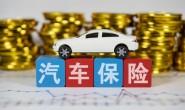 官方解读车险综合改革指导意见:以保护消费者权益为主要目标