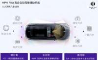 华人运通:L4全自主代客泊车投入试生产