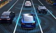 工信部:将发布智能网联车测试相关规范