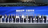 北京经开区将建高级别自动驾驶示范区