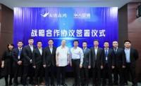 华人运通与大唐高鸿签署战略合作协议