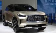 拥抱未来 英菲尼迪全新QX60概念车首发