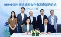 博世中国与腾讯签署智能出行战略合作备忘录