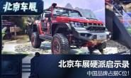 中国品牌占据C位!北京车展硬派启示录