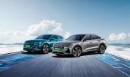奥迪将在高端出行市场再创黄金十年 未来5年全球将推20款纯电车型