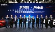 2020北京车展丨东风公司展示新能源和ICV成果,集团新品齐亮相