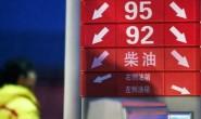 """国内油价节后首调:大概率小幅上涨,或进""""6时代"""""""