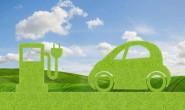造车新势力再迎政策红利 《新能源汽车产业发展规划》落地