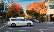 谷歌Waymo开放完全无人出租服务 将有超300辆汽车上路