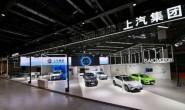"""上汽集团成立""""L""""项目 发力高端新能源汽车"""