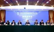 """引领未来出行方式 2020世界智能网联汽车大会定档""""双十一"""""""