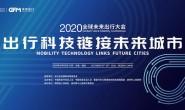 第四届全球未来出行大会(GFM2020)10月29日即将开幕