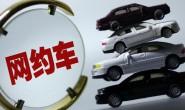 交通部:加快网约车等新业态合规化进程