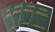 """北京:非法过户机动车指标嫌疑人员将被纳入""""黑名单"""""""
