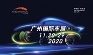 第十八届广州国际车展11月20日至29日举办