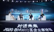 创造可持续性未来 BMW北区企业家论坛携手客户共进共赢