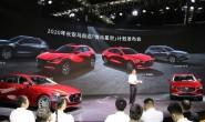 """2020广州车展:马自达携手用户 """"悦马星空""""共创未来"""