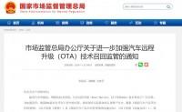 市场监管总局:加强对汽车OTA召回监管