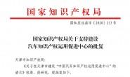 """中汽中心获批建设""""中国汽车知识产权运用促进中心"""""""