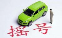 """北京摇号新政下月实施 明年新能源指标60%优先给""""无车家庭"""""""