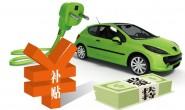 西安:购置补贴和免征购置税政策延续至2022年底