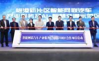 上海开放L3自动驾驶 受益者不是特斯拉