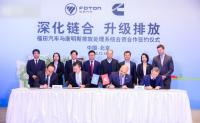 福田与康明斯成立合资公司 投资2.5亿元