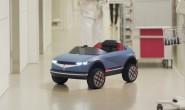 现代汽车集团研发儿童移动出行车辆LittleBige-Motion