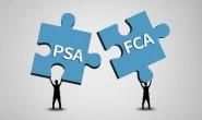 PSA、FCA合并获欧盟反垄断机构批准,明年一季度将正式完成