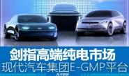 树立汽车电气化价值新标准 解读现代汽车集团E-GMP平台