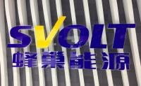 蜂巢能源与土耳其汽车制造商签订电池定点协议