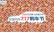"""长安汽车7•17购车节 七重豪礼 如""""七""""而至"""
