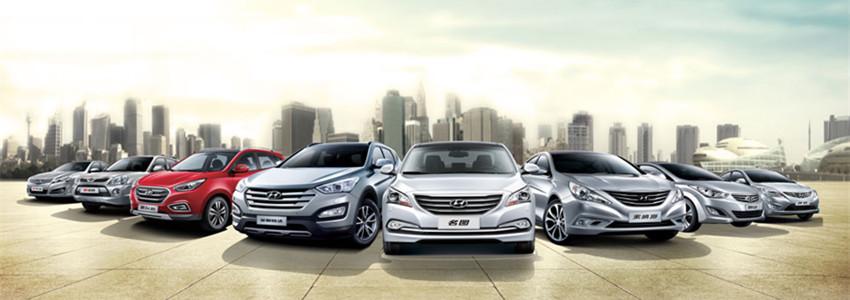 汽车市场金九表现抢眼 北京现代销量破10万辆