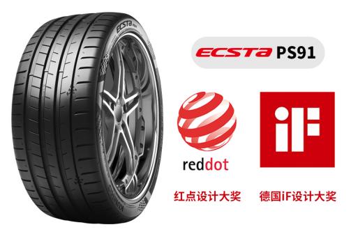 豪华运动型轿车的最终选择——锦湖轮胎ECSTA PS91