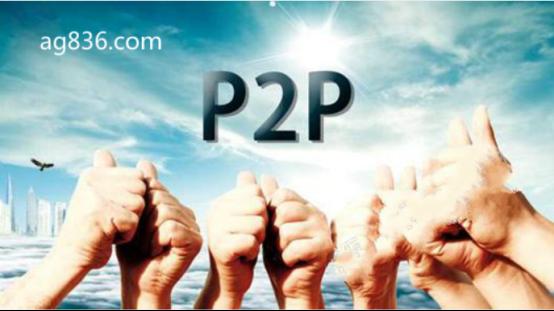 P2P,让AG亚游电投更上一层楼!